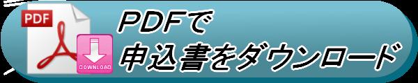 申込書ダウンロード(PDF)