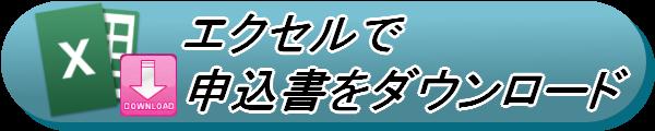 申込書ダウンロード(エクセル)