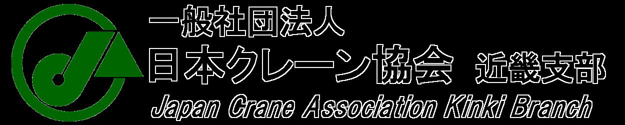 一般社団法人日本クレーン協会近畿支部